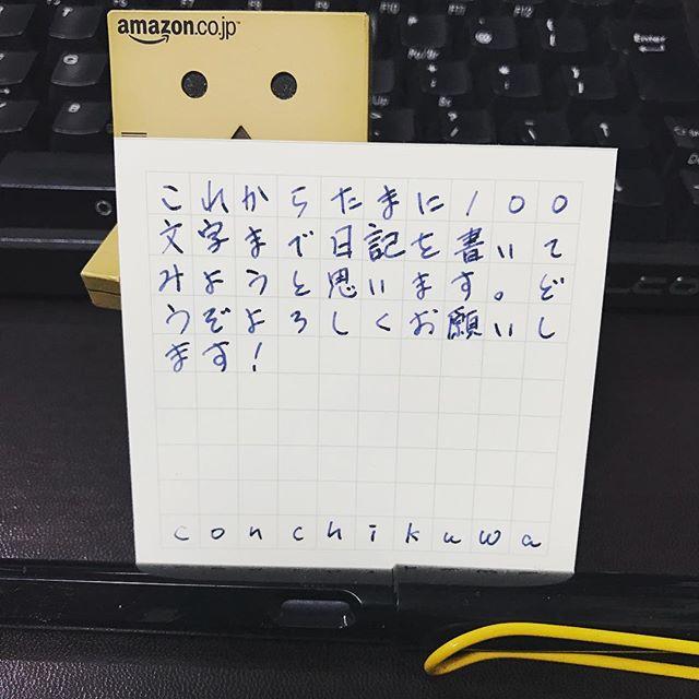 [Photo] したたメモでたまに日記でも、書いてみようかしら。 #ぷんぷく堂 #1日100文字したたメモ