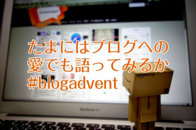 blog-advent2