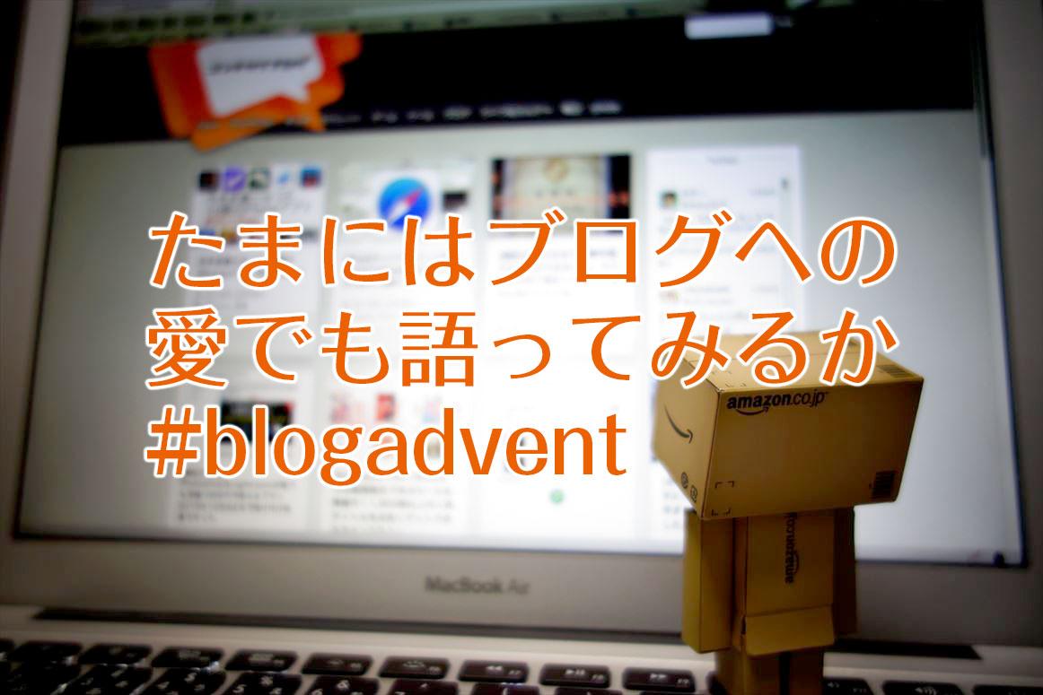 blog-advent2