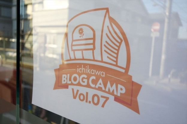 blogcamp7-2-1