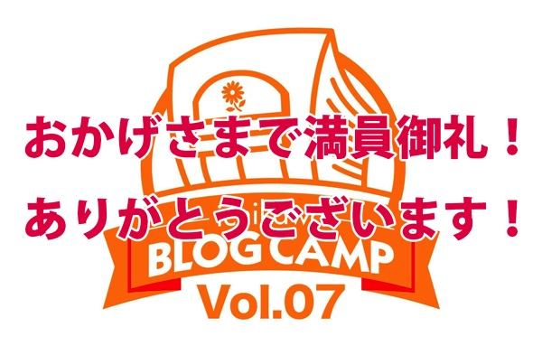 Blogcamp7 2