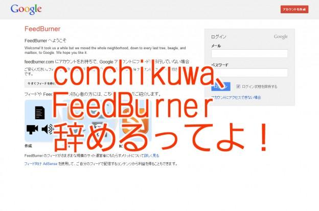 feedburner1-1