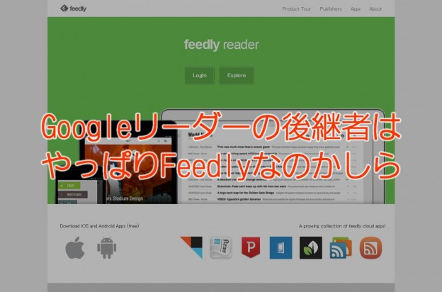 feedly1-2