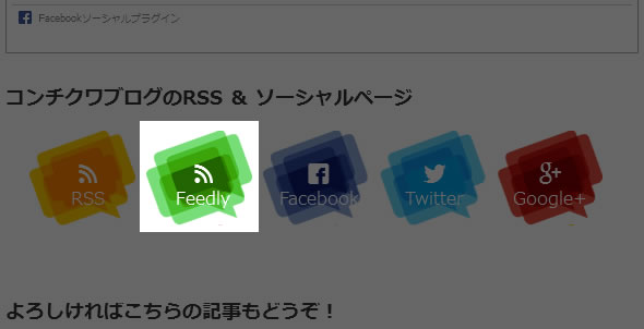 feedly1-3