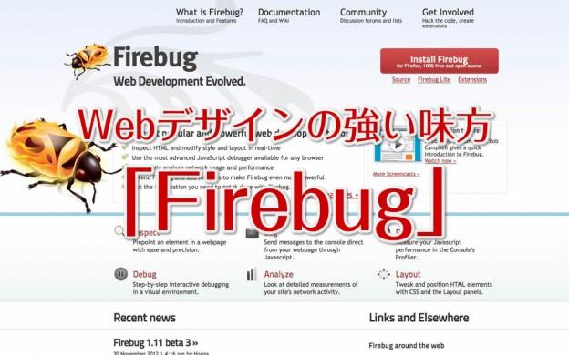 firebug1-0