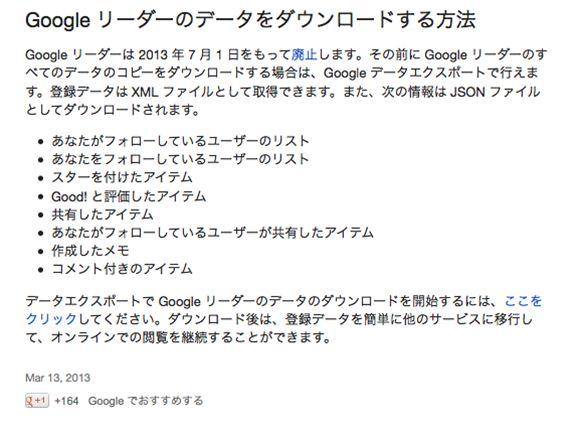 googlereadr1-3