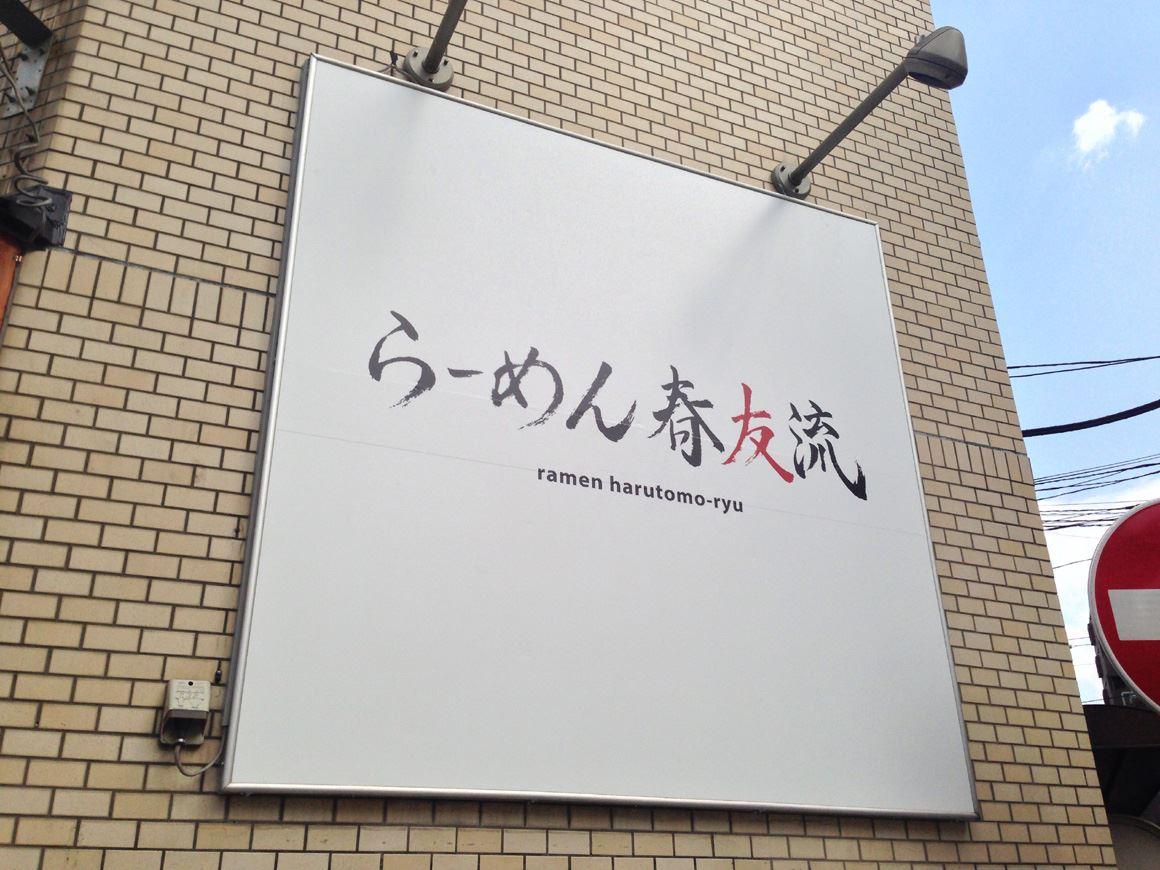 harutomo1-1