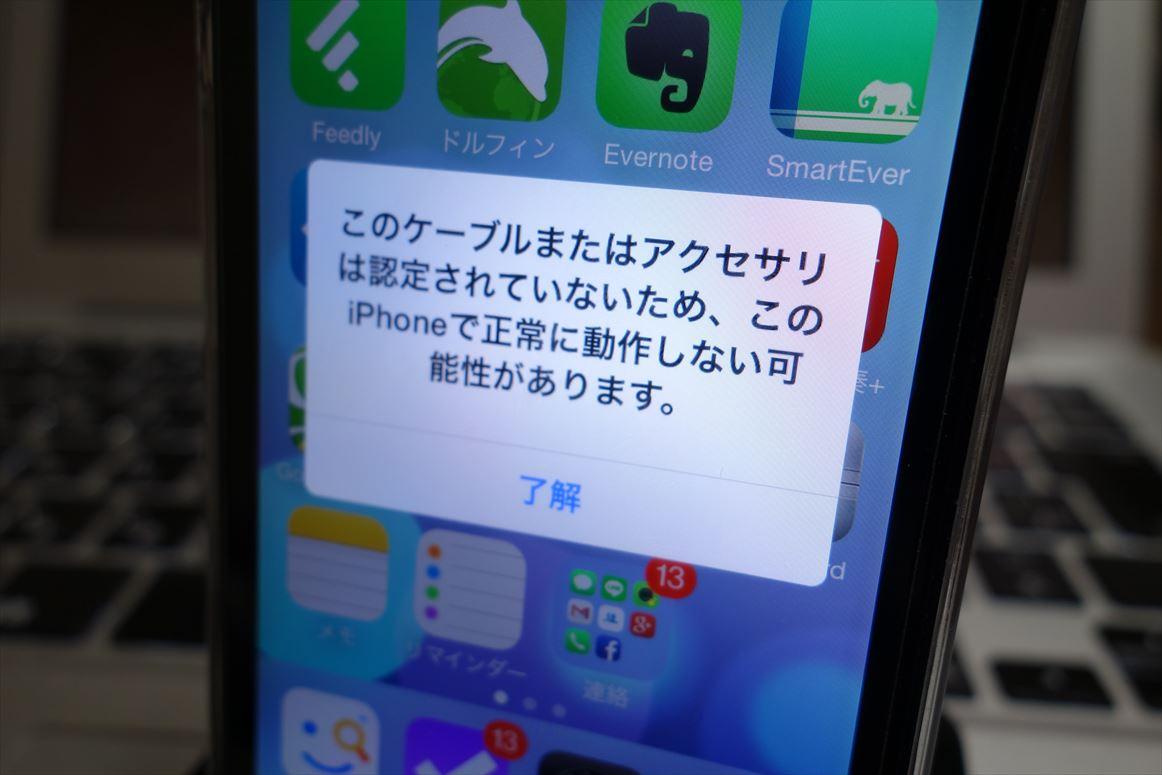 iphone-dock9
