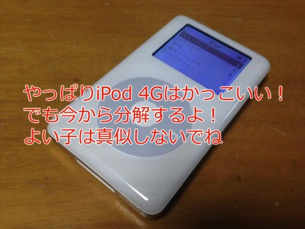 Ipod4g1 0