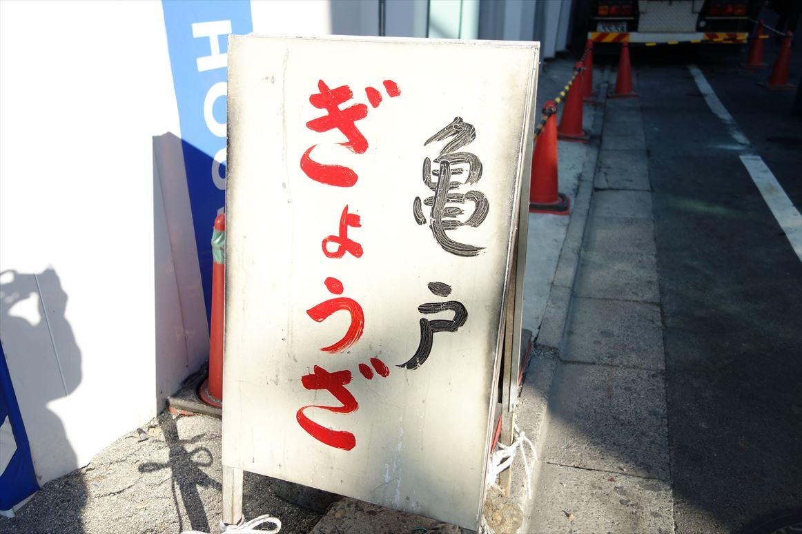 kameido-gyouza1-1
