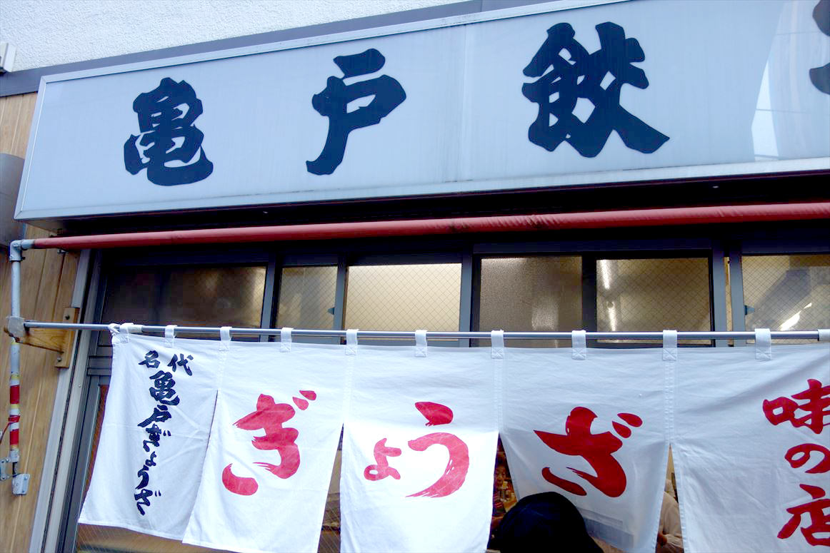 kameido-gyouza1-5