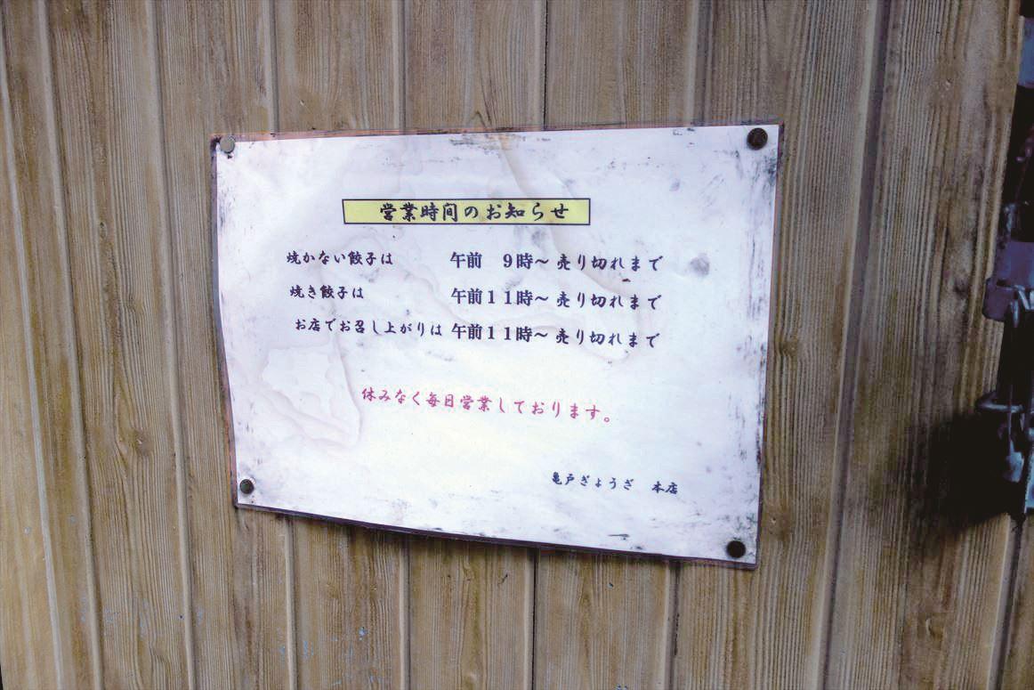 kameido-gyouza1-6