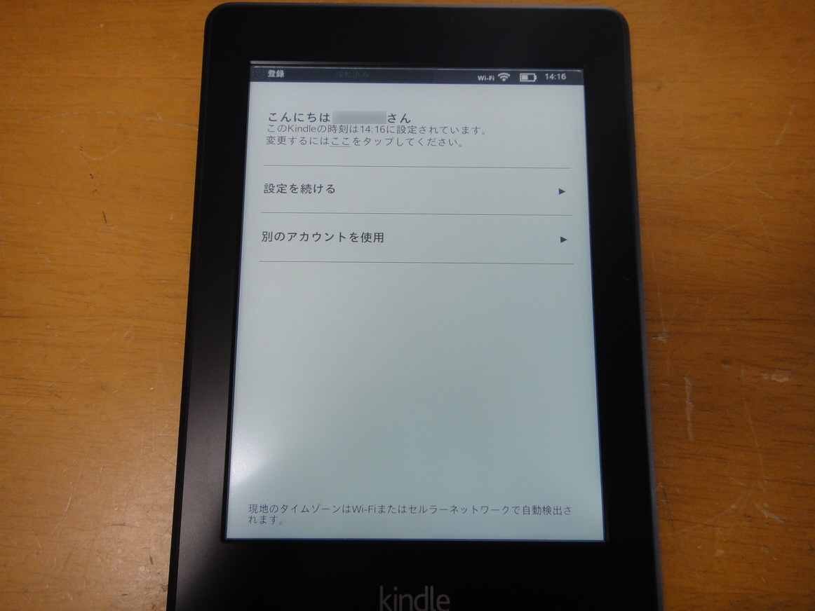 kindlepaperwhite1-19