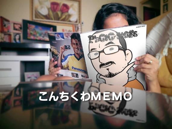 memo-rogo2.jpg