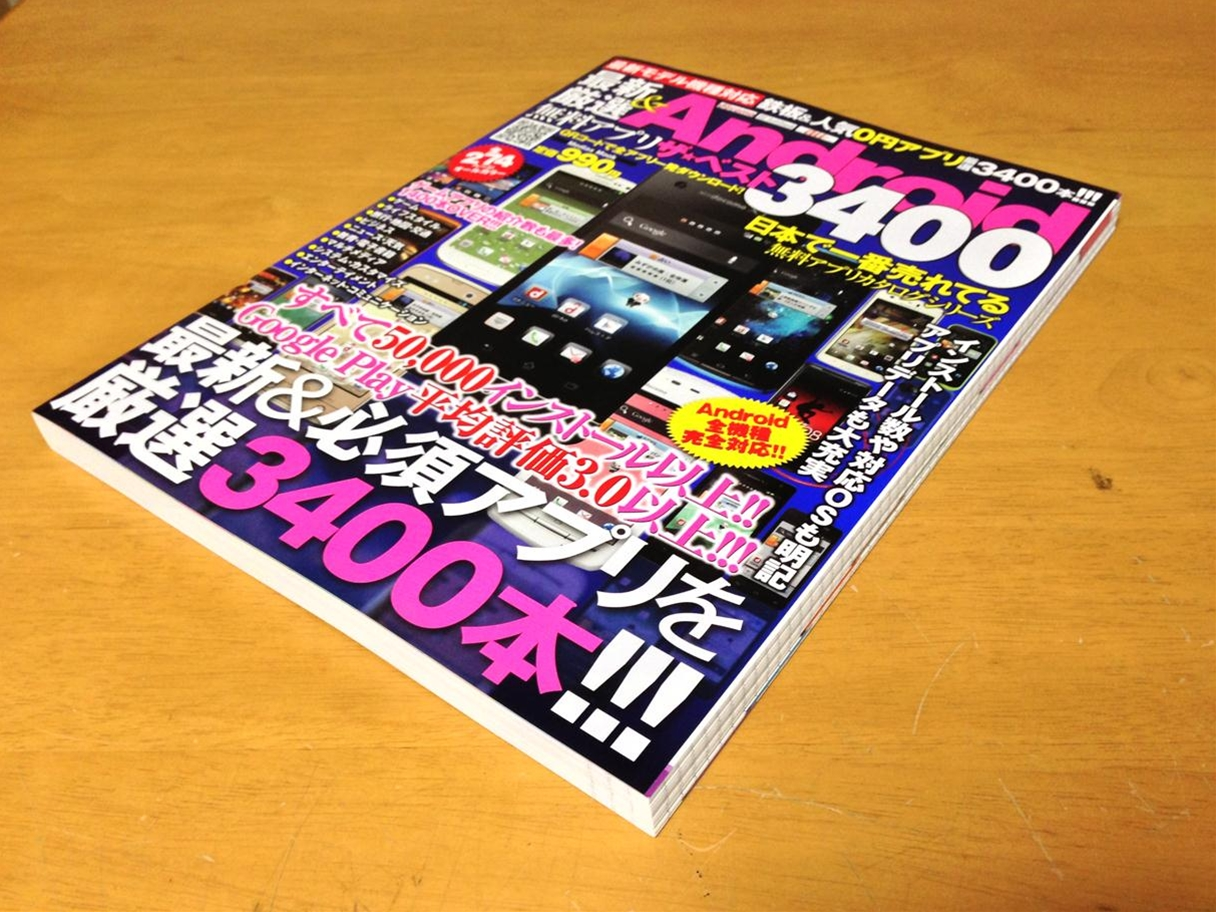 Nexus7 2 6