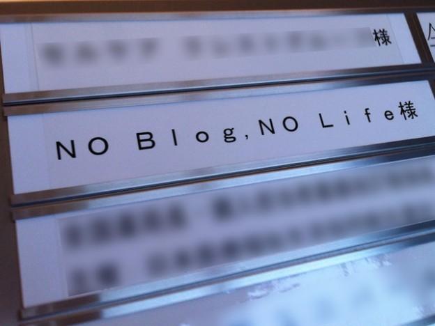 noblognolife1-2