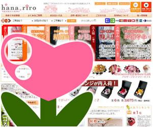 shop-hanariro-logo