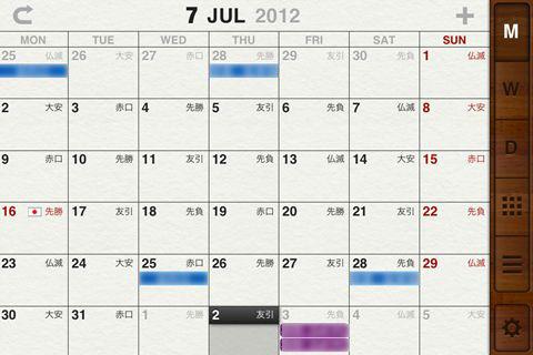staccal1 11 [iPhone]カレンダーアプリの決定版!!本日リリースされた「Staccal」がデザインもUIも素敵すぎる件!