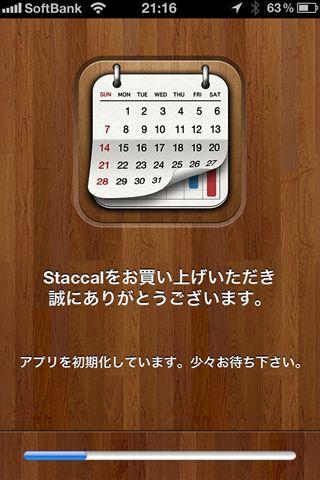 staccal1 110 [iPhone]カレンダーアプリの決定版!!本日リリースされた「Staccal」がデザインもUIも素敵すぎる件!