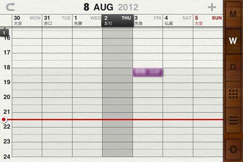 staccal1 12 [iPhone]カレンダーアプリの決定版!!本日リリースされた「Staccal」がデザインもUIも素敵すぎる件!