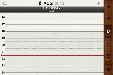 staccal1 13 [iPhone]カレンダーアプリの決定版!!本日リリースされた「Staccal」がデザインもUIも素敵すぎる件!