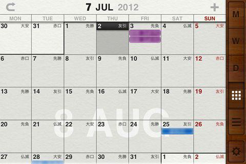staccal1 14 [iPhone]カレンダーアプリの決定版!!本日リリースされた「Staccal」がデザインもUIも素敵すぎる件!