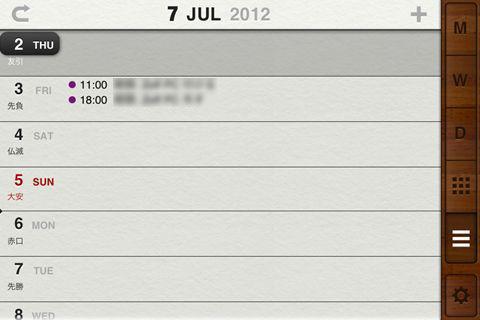 staccal1 15 [iPhone]カレンダーアプリの決定版!!本日リリースされた「Staccal」がデザインもUIも素敵すぎる件!