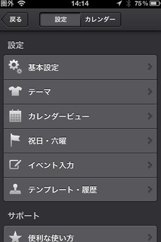 staccal1 16 [iPhone]カレンダーアプリの決定版!!本日リリースされた「Staccal」がデザインもUIも素敵すぎる件!