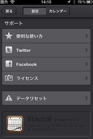 staccal1 17 [iPhone]カレンダーアプリの決定版!!本日リリースされた「Staccal」がデザインもUIも素敵すぎる件!