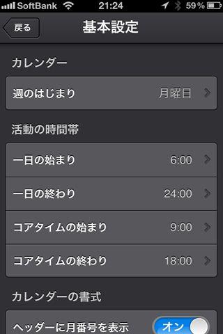 staccal1 18 [iPhone]カレンダーアプリの決定版!!本日リリースされた「Staccal」がデザインもUIも素敵すぎる件!