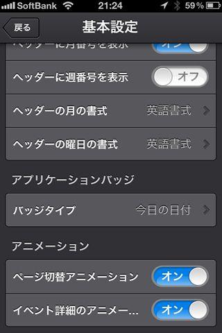 staccal1 19 [iPhone]カレンダーアプリの決定版!!本日リリースされた「Staccal」がデザインもUIも素敵すぎる件!