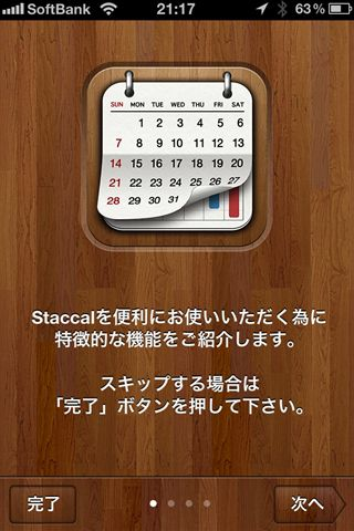staccal1 2 [iPhone]カレンダーアプリの決定版!!本日リリースされた「Staccal」がデザインもUIも素敵すぎる件!