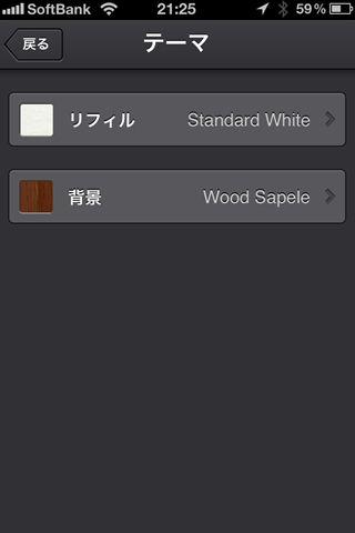 staccal1 20 [iPhone]カレンダーアプリの決定版!!本日リリースされた「Staccal」がデザインもUIも素敵すぎる件!