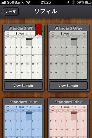 staccal1 21 [iPhone]カレンダーアプリの決定版!!本日リリースされた「Staccal」がデザインもUIも素敵すぎる件!