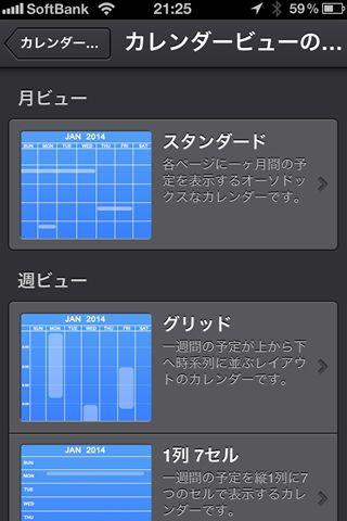 staccal1 24 [iPhone]カレンダーアプリの決定版!!本日リリースされた「Staccal」がデザインもUIも素敵すぎる件!