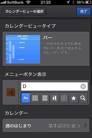 staccal1 25 [iPhone]カレンダーアプリの決定版!!本日リリースされた「Staccal」がデザインもUIも素敵すぎる件!