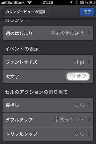 staccal1 27 [iPhone]カレンダーアプリの決定版!!本日リリースされた「Staccal」がデザインもUIも素敵すぎる件!