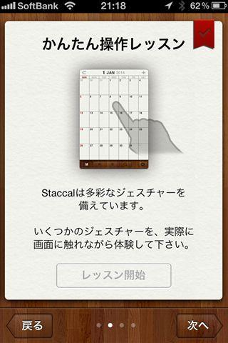 staccal1 3 [iPhone]カレンダーアプリの決定版!!本日リリースされた「Staccal」がデザインもUIも素敵すぎる件!