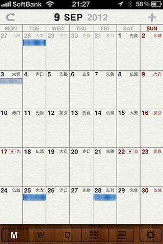 staccal1 31 [iPhone]カレンダーアプリの決定版!!本日リリースされた「Staccal」がデザインもUIも素敵すぎる件!