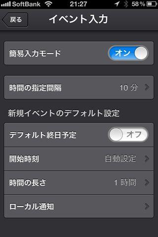 staccal1 32 [iPhone]カレンダーアプリの決定版!!本日リリースされた「Staccal」がデザインもUIも素敵すぎる件!