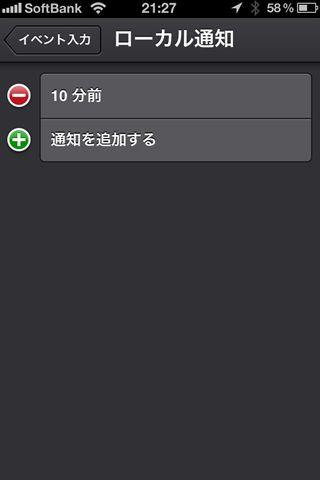 staccal1 33 [iPhone]カレンダーアプリの決定版!!本日リリースされた「Staccal」がデザインもUIも素敵すぎる件!