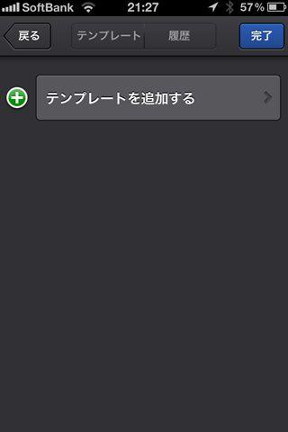 staccal1 34 [iPhone]カレンダーアプリの決定版!!本日リリースされた「Staccal」がデザインもUIも素敵すぎる件!