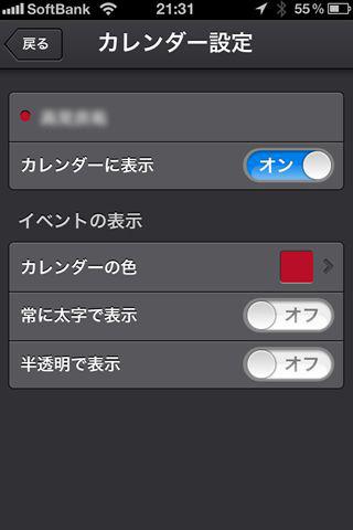 staccal1 37 [iPhone]カレンダーアプリの決定版!!本日リリースされた「Staccal」がデザインもUIも素敵すぎる件!