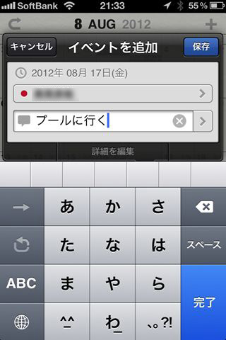 staccal1 39 [iPhone]カレンダーアプリの決定版!!本日リリースされた「Staccal」がデザインもUIも素敵すぎる件!