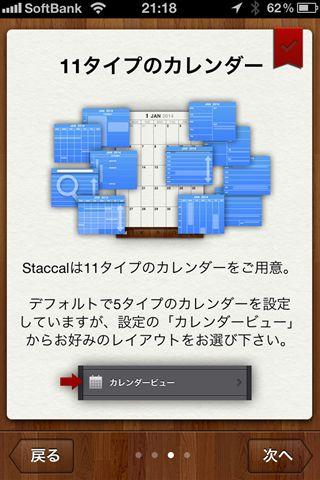 staccal1 4 [iPhone]カレンダーアプリの決定版!!本日リリースされた「Staccal」がデザインもUIも素敵すぎる件!