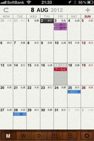 staccal1 40 [iPhone]カレンダーアプリの決定版!!本日リリースされた「Staccal」がデザインもUIも素敵すぎる件!
