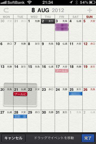 staccal1 42 [iPhone]カレンダーアプリの決定版!!本日リリースされた「Staccal」がデザインもUIも素敵すぎる件!