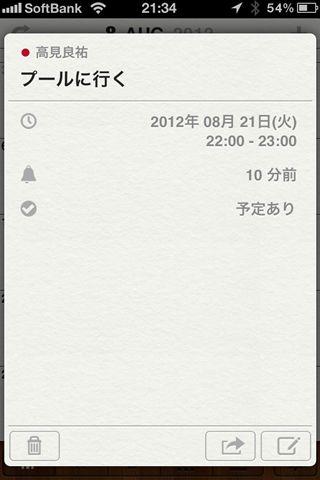 staccal1 44 [iPhone]カレンダーアプリの決定版!!本日リリースされた「Staccal」がデザインもUIも素敵すぎる件!