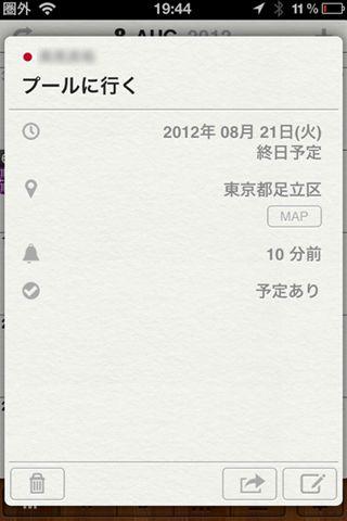 staccal1 47 [iPhone]カレンダーアプリの決定版!!本日リリースされた「Staccal」がデザインもUIも素敵すぎる件!