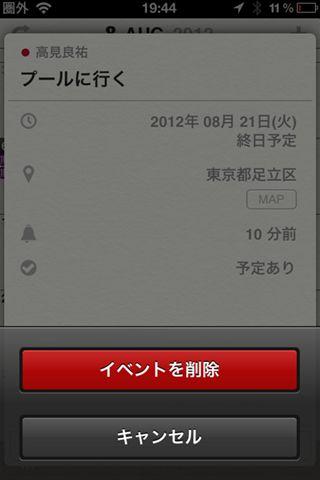 staccal1 49 [iPhone]カレンダーアプリの決定版!!本日リリースされた「Staccal」がデザインもUIも素敵すぎる件!